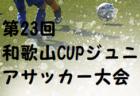 2019 Jリーグインターナショナルユースカップ 大宮アルディージャU-18が準優勝!