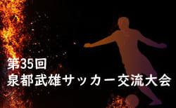 2019第35回泉都武雄サッカー交流大会(佐賀県)優勝チーム掲載!情報提供ありがとうございました
