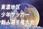 2019年度 第29回ぶんけいカップ少年サッカー大会 岐阜地区大会  決勝トーナメント1/19結果速報をお待ちしています!