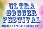 U-13サッカーリーグ 2019 京都 育成リーグ 全日程終了!最終順位掲載!