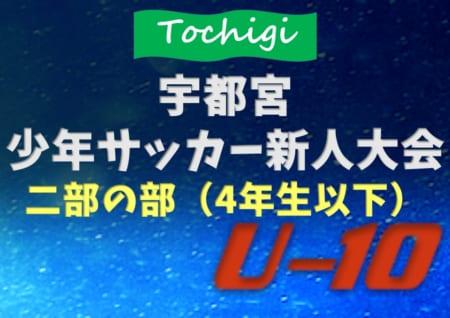 2019年度 第44回宇都宮少年サッカー新人大会 二部の部(4年生以下、栃木県) 結果速報!12/15 情報をお待ちしています!