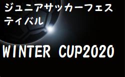 2019年度 ジュニアサッカーフェスティバルWINTER CUP2020(奈良県開催) 組合せ掲載!1/4,5開催!