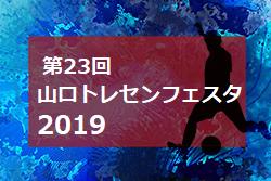 2019年度 第23回山口トレセンフェスタ2019開催!12/14,15結果速報