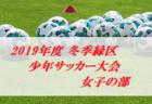 2019年度 第31回長洲有明ライオンズ杯中学生サッカー大会 熊本 優勝はヴィラノーバ!