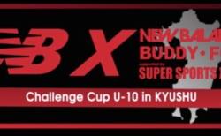 【参加チーム募集】2020 第3回 NBX 九州チャレンジカップ U-10 予選会 2/23(日)@福岡
