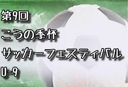 2019年度 第9回こうの季杯サッカーフェスティバルU-9(宮崎県)予選結果速報!