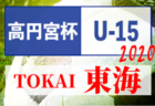 2020年度 高円宮杯 JFA U-15 サッカーリーグ東海  7/5発表の大会要項掲載!再開日程情報お待ちしています!