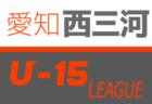【中止】2020年度 東三河 U-15 サッカーリーグ  (愛知) 4月~ 情報お待ちしています!
