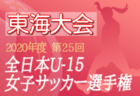 2020年度 第25回全日本U-15女子サッカー選手権大会 東海大会 組み合わせ掲載!11/7開幕