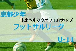 2019年度 未来へキックオフ!JPカップU-11の部(京都府)優勝は修学院Y!