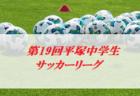2019年度 北信越トレセンリーグ(U-16)【前期・後期(開催中止)】