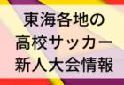 東海各地の高校サッカー新人戦 組み合わせ・結果掲載!1/23,24,25,26開催