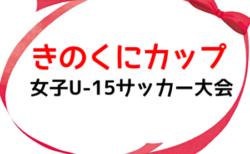 2019年度 きのくにカップ女子U-15 サッカー大会 (三重) 1/18,19結果速報!情報お待ちしています!