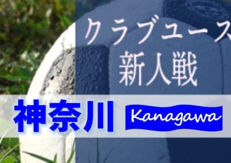 2019年度 神奈川県クラブユース新人戦 1/11開幕!1回戦結果掲載!続きは1/25!