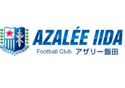 アザリー飯田 ジュニアユース体験練習会 随時開催 2020年度 長野