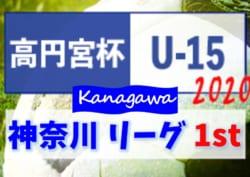 高円宮杯JFA U-15サッカーリーグ2020 神奈川 1stステージ 2/22~24結果速報!