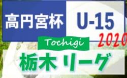 【大会中止】2020年度 高円宮杯栃木ユース(U-15)サッカーリーグ 情報ありがとうございます!