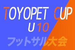 2019年度 第1回トヨペットカップ U-10フットサル東北大会3/14開催!