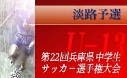 2019年度 第22回兵庫県中学生(U-13)サッカ-選手権大会 淡路予選 1/18全結果 ベスト4決定 準決勝・決勝は1/19