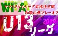 2019年度 U-13サッカーリーグ2020関西 ヤマトタケルリーグ 昇格決定戦 和歌山県プレーオフ 1/25,26組み合わせ掲載