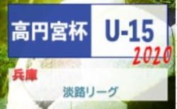 2019-2020 U-15淡路リーグ(兵庫) 1/25~開催!情報募集