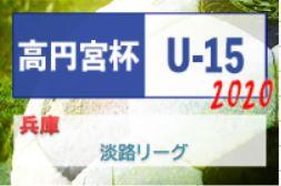 2019-2020 U-15淡路リーグ(兵庫) 1/25結果速報 情報募集