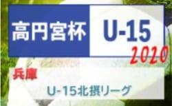 2020 U-15北摂リーグ(兵庫) 1/25~開催!判明分組み合わせ掲載 情報募集