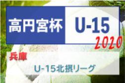 2020 U-15北摂リーグ(兵庫) 1/25,26結果速報!判明分組み合わせ掲載 情報募集