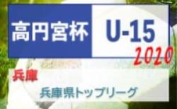 高円宮杯 JFA U-15サッカーリーグ2020兵庫県トップリーグ 1/19結果速報 V伊丹B vs 神戸FC B情報提供お待ちしています