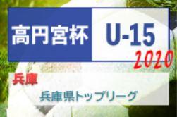 高円宮杯 JFA U-15サッカーリーグ2020兵庫県トップリーグ 7/12全結果 次戦は7/19