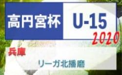 リーガ北播磨2020(兵庫) 1/18,19判明分結果 次戦の情報提供お待ちしています