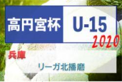 リーガ北播磨2020(兵庫) 2/23結果速報