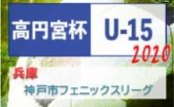 2020年度 神戸市フェニックスリーグ(兵庫)U-15 4月末まで延期 次戦5/3予定