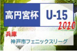 2020年度 神戸市フェニックスリーグ(兵庫)U-15 8/1結果 次戦の情報提供お待ちしています