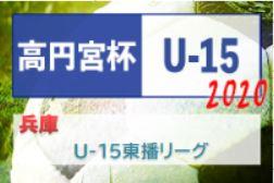 2020 U-15東播リーグ(兵庫) 2/22,23結果更新 未判明分の情報提供お待ちしています