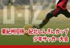 2019年度JFAバーモントカップ全日本U-12フットサル選手権大会十和田・三戸地区予選(青森県)三戸カーネリアンズ、十和田セライオが県大会へ!