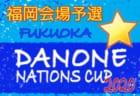 第5回島原半島ジオパークCUP(U-12)2020(長崎)優勝はFC雲仙A!!