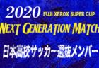 2019年度 栃木県高校サッカー新人大会 佐野日大がPK戦を制して6年ぶりの優勝!