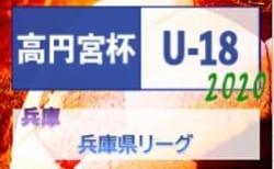 高円宮杯 JFA U-18サッカーリーグ2020 兵庫県リーグ 2/23全結果 次戦2/29,3/1はコロナ対策で延期or中止