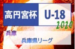 高円宮杯 JFA U-18サッカーリーグ2020 兵庫県リーグ リーグ再開は6月以降、後期は上位下位に分かれて実施