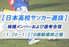 【日本高校サッカー選抜】候補メンバーおよび選考合宿(1/24~1/27@御殿場時之栖)スケジュール発表!