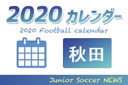 【5月末までの延期・中止情報掲載】2020年度 サッカーカレンダー【秋田】年間スケジュール一覧