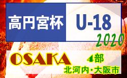 高円宮杯JFA U-18サッカーリーグ2020 大阪 4部【北河内・大阪市】1/18,19結果速報!