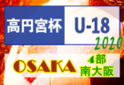2019年度 朝日新聞杯第47回SFAカップサッカー大会 U-7 (神奈川県) 1/12,13 1・2回戦結果掲載!次はU-7・少女とも1/18!