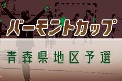 2019年度JFAバーモントカップ全日本U-12フットサル選手権大会西北五地区予選(青森県)地区代表チーム掲載!結果情報お待ちしております!