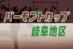 【大会中止】2020年度 バーモントカップ第30回全日本Jrフットサル岐阜地区大会 情報をお待ちしています!4月