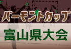 入団の決め手になったこと〜先輩達の体験談 総まとめ 中学からのチームの選び方Vol.8(最終回)