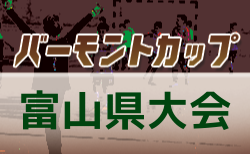 2020 JFA バーモントカップ第30回全日本少年フットサル富山県大会 兼 セルジオ杯第45回富山県学童フットサル大会 組合せ掲載! 2/22結果速報!