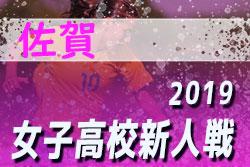 2019年 令和元年度第9回佐賀県高校女子サッカー新人大会 1/19結果速報 決勝戦は1/26
