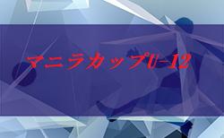 2019年度マニラカップU-12(和歌山)組合せ掲載!2/1.2開催